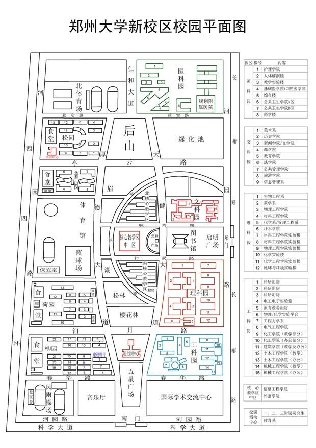 郑州大学新校区校园地图